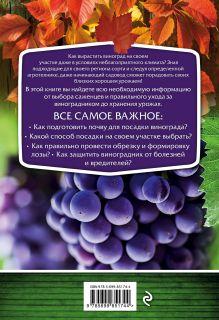 Обложка сзади Виноградник. Секреты для любого региона Анна Белякова