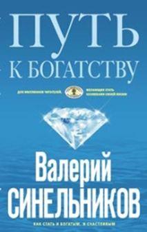 Синельников В.В. - Путь к богатству (голубая) обложка книги