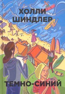 Шиндлер Холли - Темно-синий обложка книги