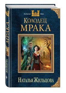 Жильцова Н. - Колодец Мрака обложка книги