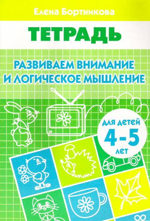 Развиваем внимание и логическое мышление (для детей 4-5 лет). Рабочая тетрадь. ( Бортникова  )