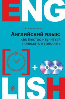 Караванова Н.Б. - Английский язык: как быстро научиться понимать и говорить + 2 CD обложка книги