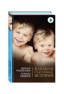 Машкова Д., Авдеев Р. - Караван счастливых историй обложка книги