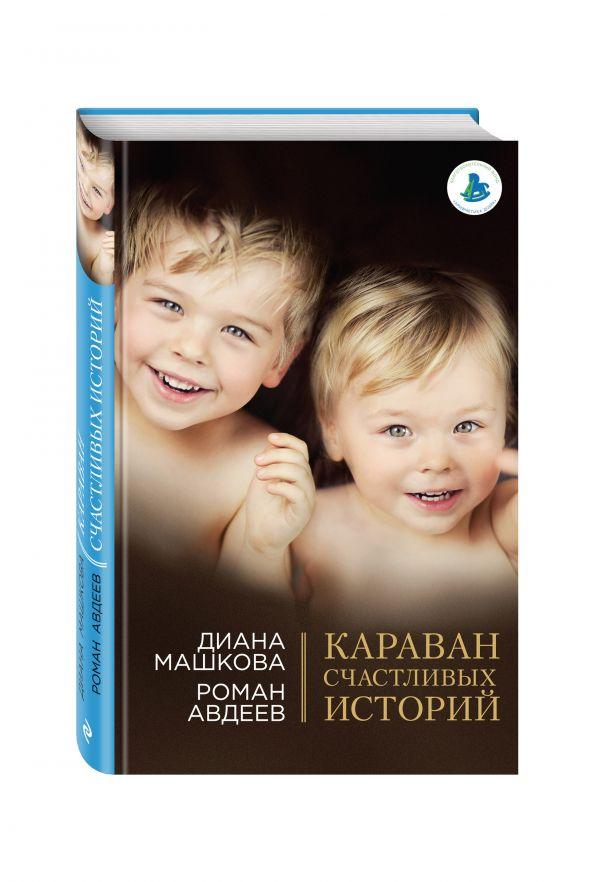 Караван счастливых историй Машкова Д., Авдеев Р.