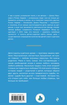 Обложка сзади Караван счастливых историй Диана Машкова, Роман Авдеев