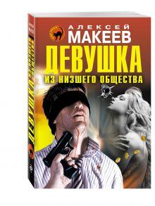 Макеев А.В. - Девушка из низшего общества обложка книги