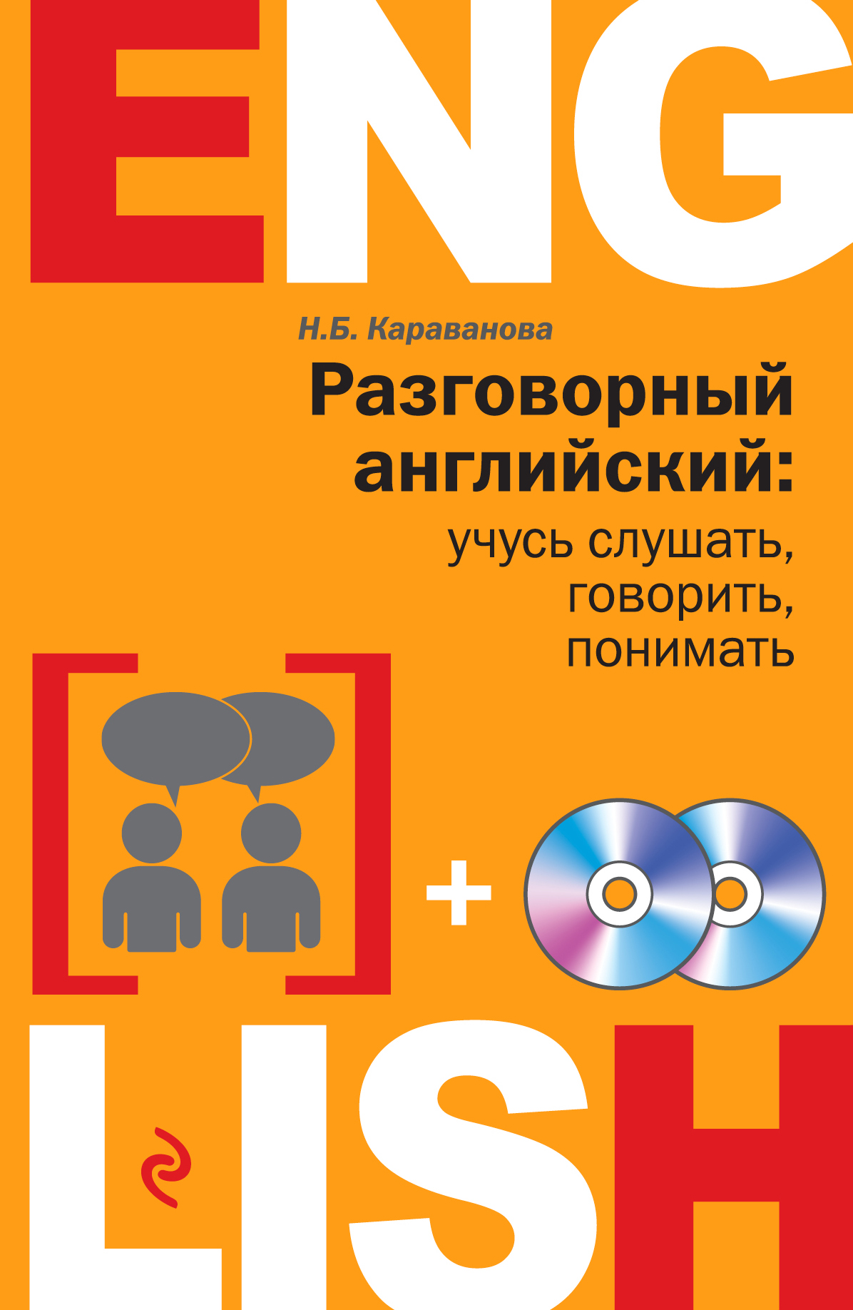 Разговорный английский: учусь слушать, говорить, понимать + 2 CD