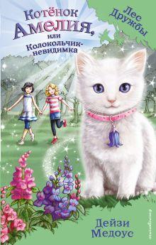 Обложка Котёнок Амелия, или Колокольчик-невидимка (выпуск 10) Дейзи Медоус