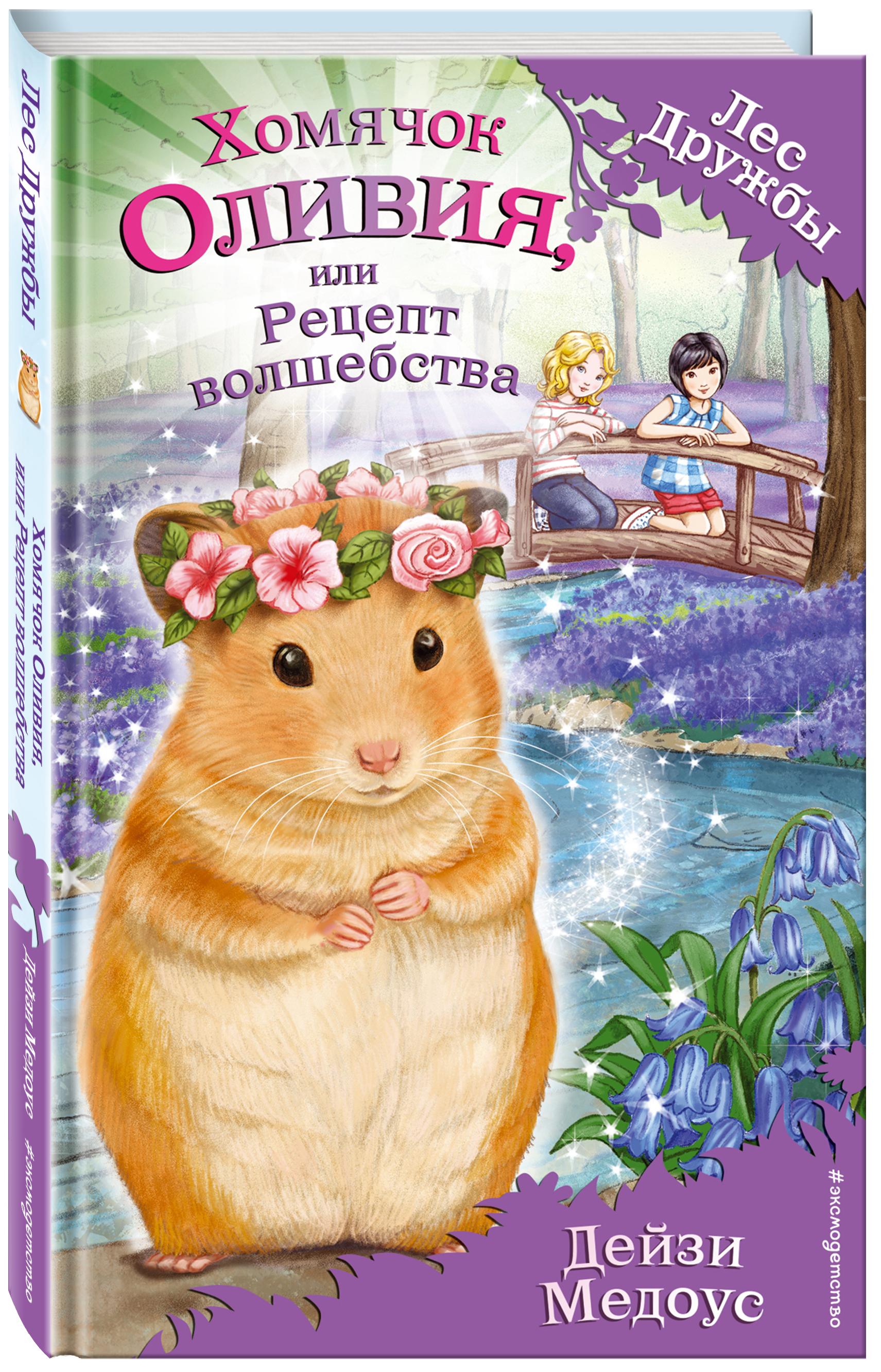 Хомячок Оливия, или Рецепт волшебства