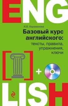 Караванова Н.Б. - Базовый курс английского: тексты, правила, упражнения, ключи + CD обложка книги