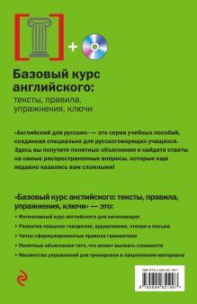 Обложка сзади Базовый курс английского: тексты, правила, упражнения, ключи + CD