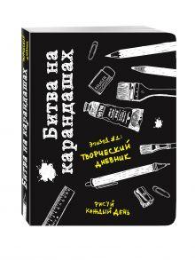 Лиза Кьюрри - Битва на карандашах. Нарисуй свой день! (черн.) обложка книги
