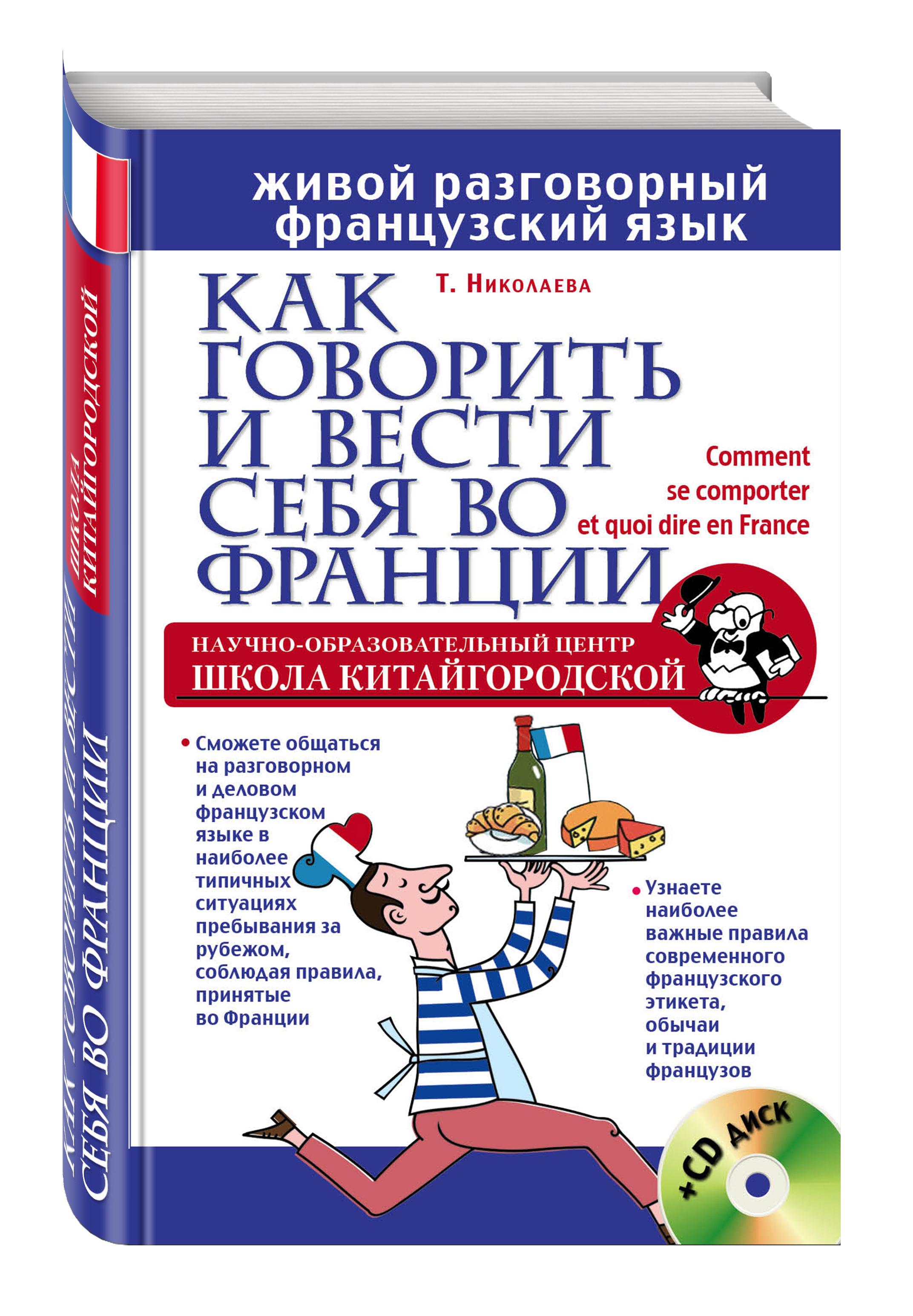 Как говорить и вести себя во Франции + CD ( Николаева Т.А.  )
