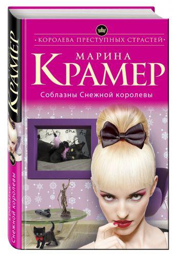 Соблазны Снежной королевы Крамер М.