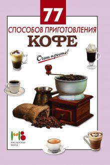 - 77 способов приготовления кофе обложка книги