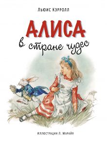 Кэрролл Л. - Алиса в Стране чудес (ил. Марайя) обложка книги