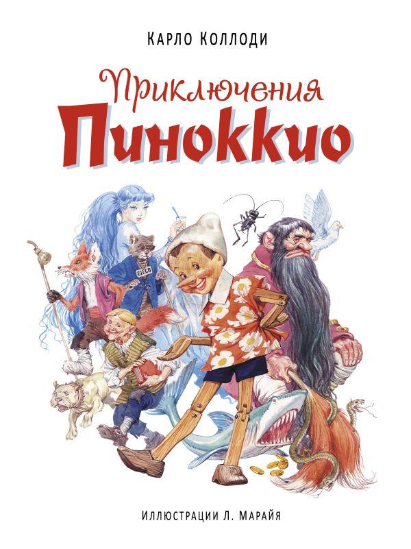 Приключения Пиноккио (ил. Марайя) Коллоди К.