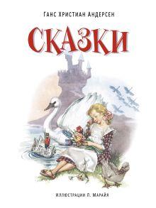 Сказки (ил. Марайя) обложка книги