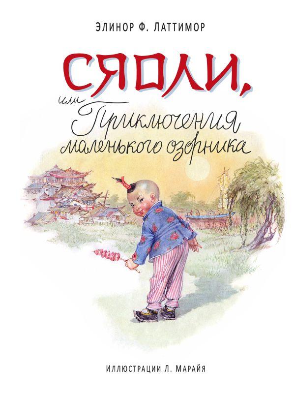 Сяоли, или Приключения маленького озорника (ил. Марайя) Латтимор Э.