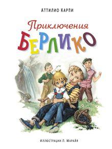 Карпи А. - Приключения Берлико (ил. Марайя) обложка книги