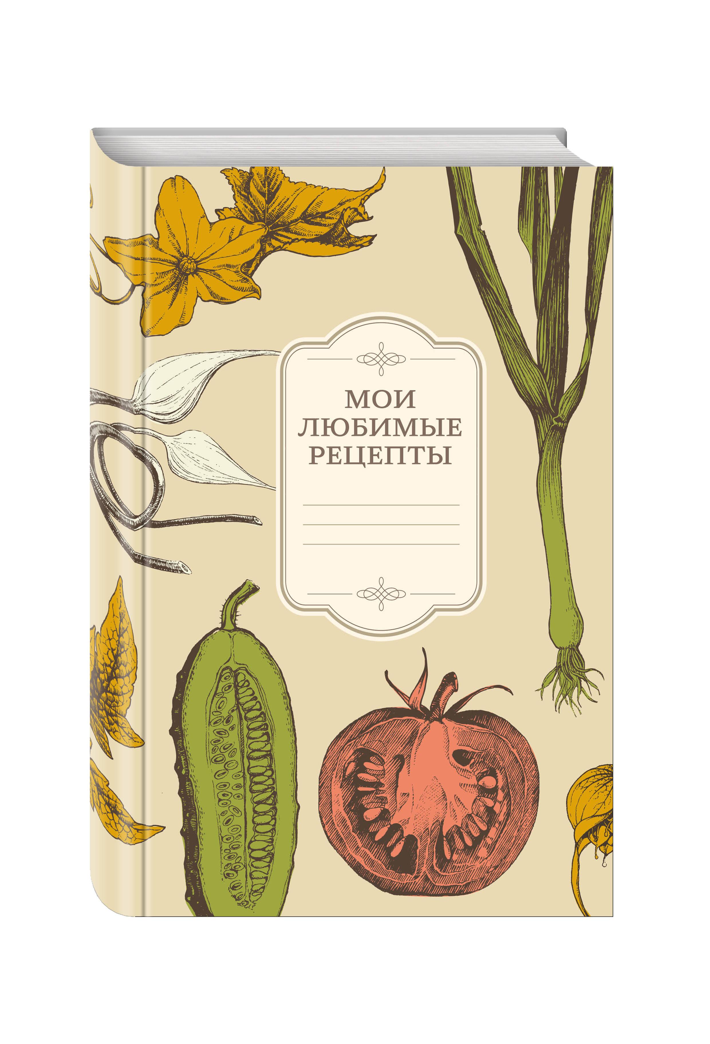 Мои любимые рецепты. Книга для записи рецептов (а5_овощи)