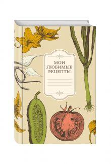 - Мои любимые рецепты. Книга для записи рецептов (а5_овощи) обложка книги