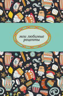 Обложка Мои любимые рецепты. Книга для записи рецептов (а5_сладкое чаепитие)