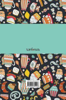 Обложка сзади Мои любимые рецепты. Книга для записи рецептов (а5_сладкое чаепитие)