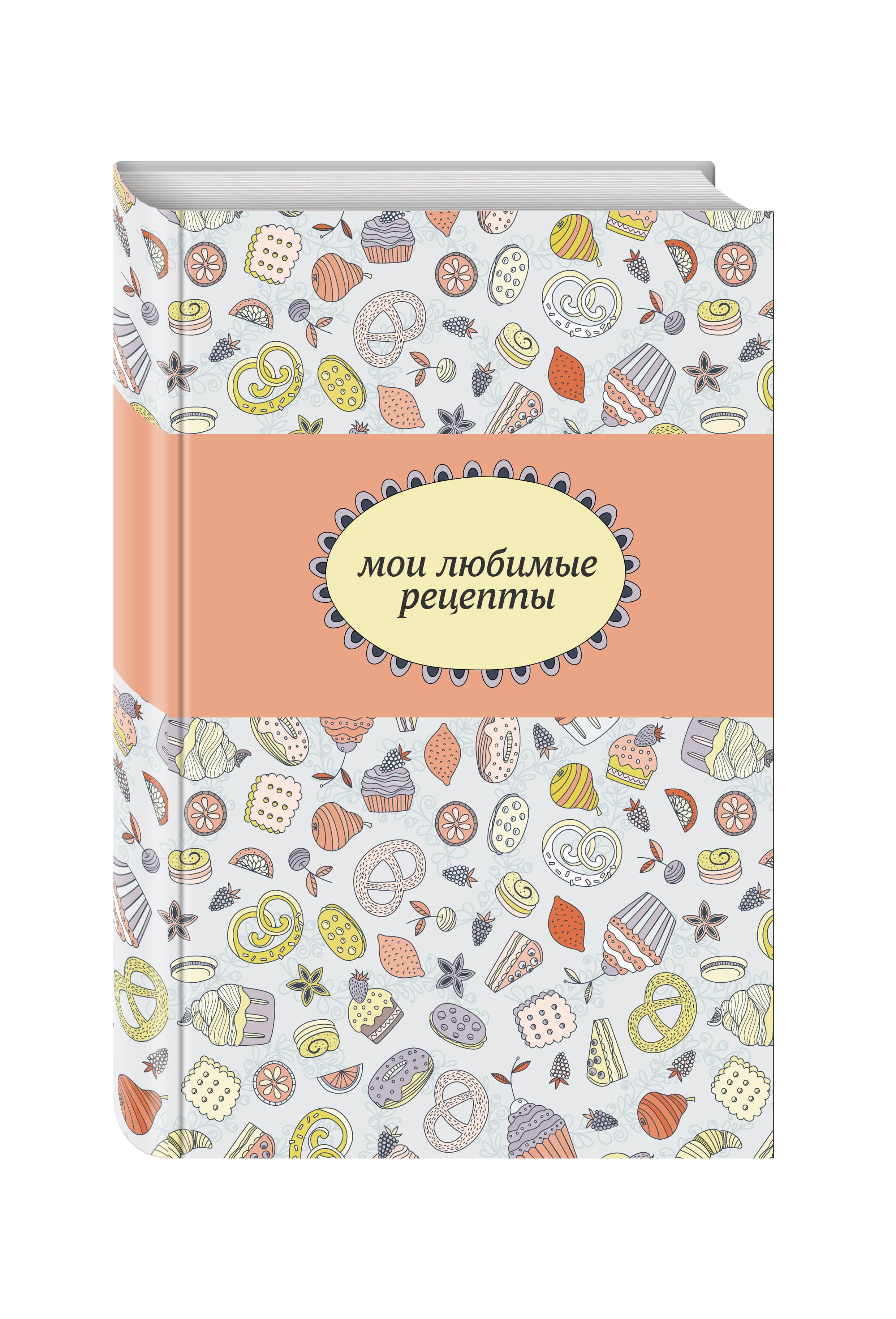Мои любимые рецепты. Книга для записи рецептов (а5_кондитерская)