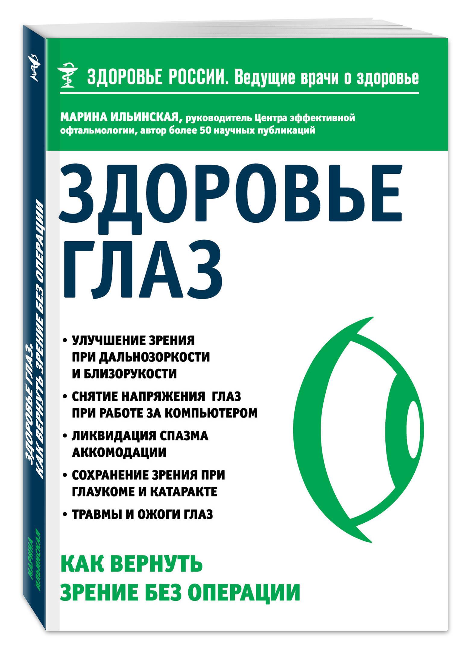 Здоровье глаз. Как вернуть зрение без операции ( Ильинская М.В.  )