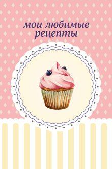 Обложка Мои любимые рецепты. Книга для записи рецептов (а5_черничный капкейк)