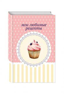 - Мои любимые рецепты. Книга для записи рецептов (а5_черничный капкейк) обложка книги