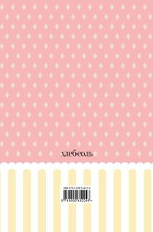 Обложка сзади Мои любимые рецепты. Книга для записи рецептов (а5_черничный капкейк)