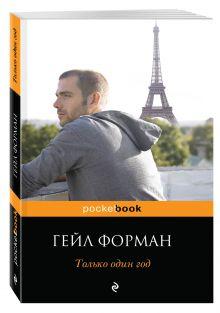 Форман Г. - Только один год обложка книги