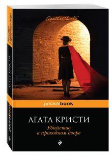 Кристи А. - Убийство в проходном дворе обложка книги