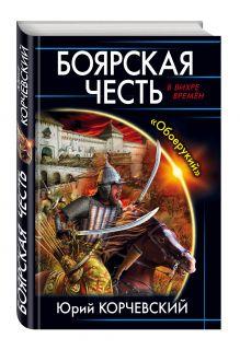 Корчевский Ю.Г. - Боярская честь. «Обоерукий» обложка книги