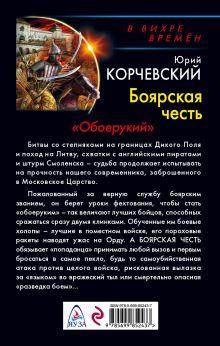 Обложка сзади Боярская честь. «Обоерукий» Юрий Корчевский