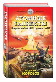 Морозов В.Ю. - Атомные танкисты. Ядерная война СССР против НАТО обложка книги
