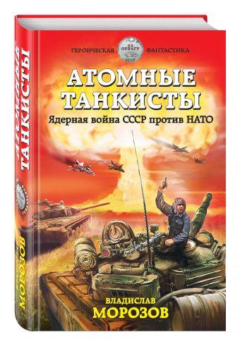 Атомные танкисты. Ядерная война СССР против НАТО Морозов В.Ю.