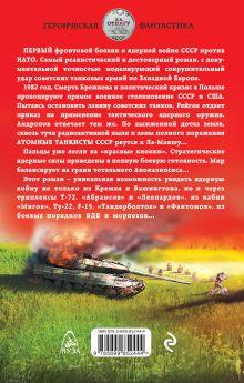 Обложка сзади Атомные танкисты. Ядерная война СССР против НАТО Владислав Морозов