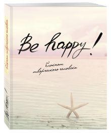 - Be Happy! (6-е изд.) обложка книги