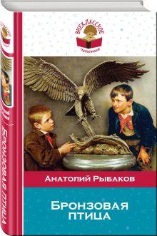 Бронзовая птица обложка книги