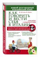 Зибров В.В., Логунова Н.Г. - Как говорить и вести себя в Италии + CD' обложка книги