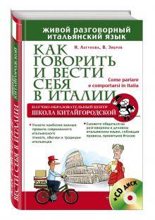Зибров В.В., Логунова Н.Г. - Как говорить и вести себя в Италии + CD обложка книги