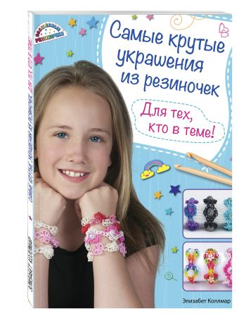 Самые крутые украшения из резиночек. Для тех, кто в теме! (книга + упаковка с резиночками)