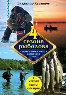 Четыре сезона рыболова, 2-е изд., испр. и доп.