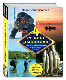 Казанцев В.А. - Четыре сезона рыболова, 2-е изд., испр. и доп. обложка книги