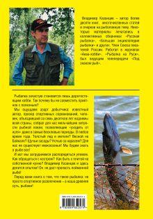 Обложка сзади Четыре сезона рыболова, 2-е изд., испр. и доп. В. Казанцев
