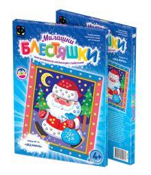 - Новый Год Аппликация с пайетками Дед Мороз обложка книги