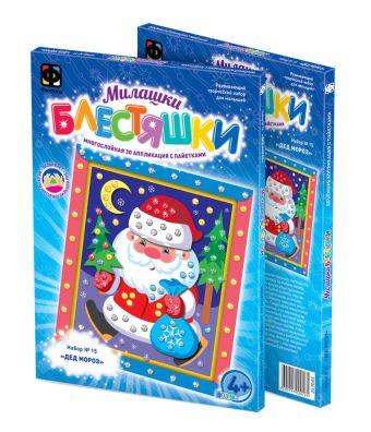 Новый Год Аппликация с пайетками Дед Мороз